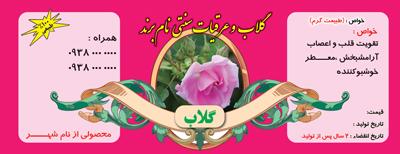 طرح لایه باز عرقیات گیاهی برچسب گلاب