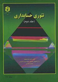 پاورپوینت فصل بیستم کتاب تئوری حسابداری (جلد دوم) دکتر شباهنگ با موضوع حسابداری: علمی با پارادایم های گوناگون